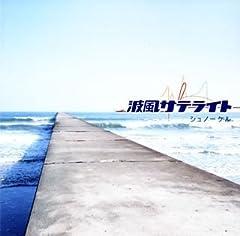 波風サテライト