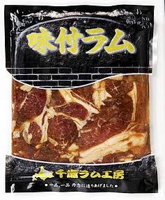 味付ラムショルダー 300g ラム肉 羊肉 北海道 千歳ラム工房 肉の山本
