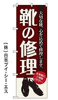 送料0円【靴の修理】のぼり旗 (日本ブイシーエス)NSV-0338