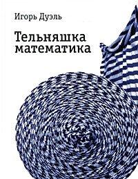 Price comparison product image Tel'nyashka matematika (in Russian language)