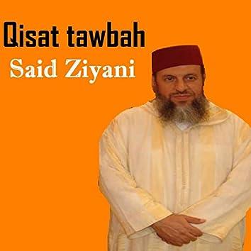 Qisat Tawbah (Quran)