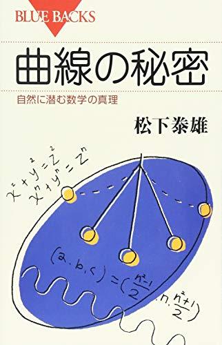 曲線の秘密 自然に潜む数学の真理 (ブルーバックス)