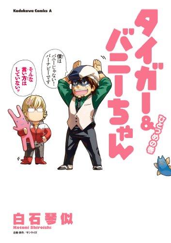 タイガー&バニーちゃん ひとつめの巻 (角川コミックス・エース)
