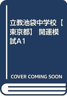 立教池袋中学校【東京都】 開運模試A1