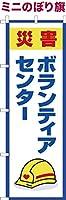 卓上ミニのぼり旗 「ボランティアセンター」 短納期 既製品 13cm×39cm ミニのぼり