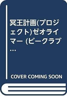 冥王計画(プロジェクト)ゼオライマー (ビークラブ・スペシャル)