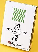 肉屋 牛たん スープ 250g×1 無添加 「べこ政宗」 レトルト 非常食 保存食 送料無料