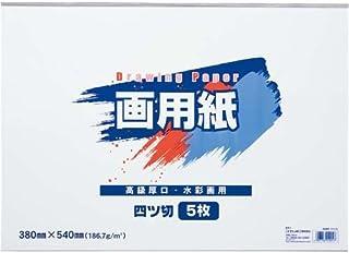 白画用紙 四つ切 5枚×10パック(50枚)