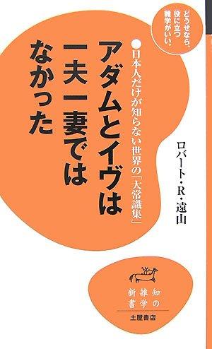 アダムとイヴは一夫一妻ではなかった―日本人だけが知らない世界の「大常識集」 (知の雑学新書)