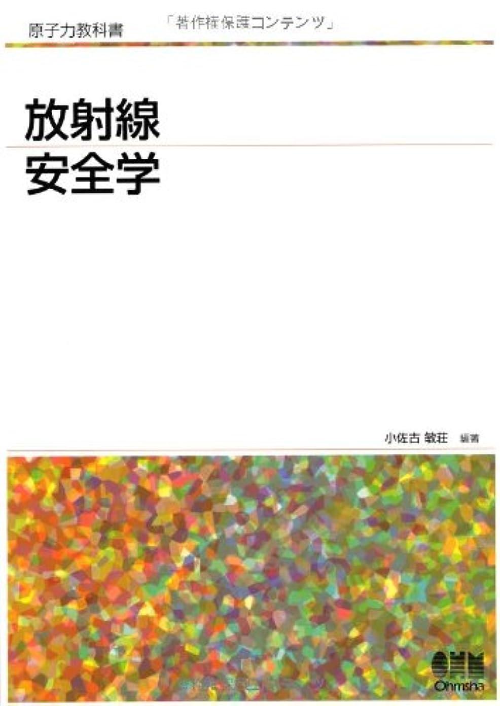ラフ九月少ない放射線安全学 (原子力教科書)