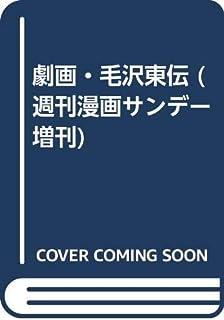 劇画・毛沢東伝 (週刊漫画サンデー増刊)