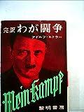 わが闘争〈第1〉―完訳 (1961年)