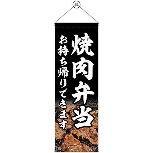 タペストリー 焼肉弁当 お持ち帰り No.43453 (受注生産) [並行輸入品]