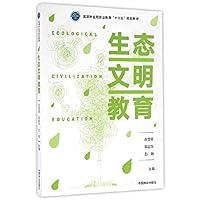生态文明教育(国家林业局职业教育十三五规划教材)
