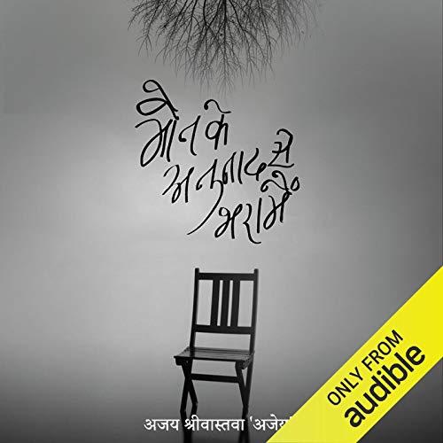Maun Ke Anunaad Se Bhara Main cover art
