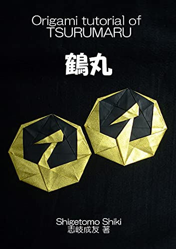 Origami tutorial of crane in a circle (Japanese Edition)