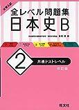 【8月31日まで 3%ポイント還元実施中】《新入試対応》 大学入試 全レベル問題集 日本史B 2 共通テストレベル 改訂版