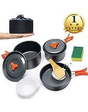 BGVANG キャンプ クッカー アウトドア 食器 アルミクッカー セット キャンプ フライパン 調理器具 キャンプ 登山 用品 アルミ 鍋 2–3人に適応 収納袋付き