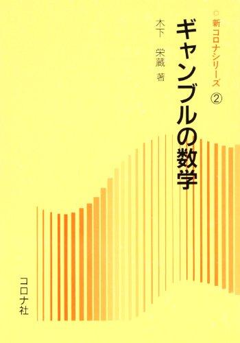 ギャンブルの数学 (新コロナシリーズ)