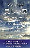 どこまでも美しい空: iPhoneなどで撮影した55枚の写真