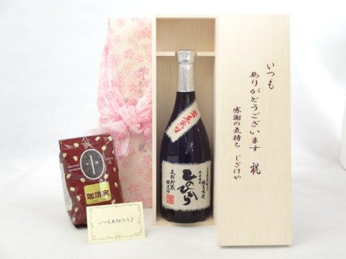 贈り物セット ギフトセット 焼酎セット いつもありがとう木箱+オススメ珈琲豆(特注ブレンド200g)(恒松酒造 長期貯蔵限定米焼酎 ひのひかり720ml(熊本県)) メッセージカード付