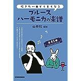 SUZUKI スズキ 吹きたい曲でうまくなる ブルースハーモニカの楽譜 全45曲C調で演奏可能!