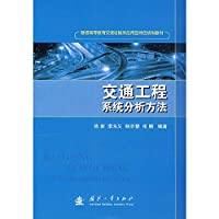 Traffic Engineering Transportation System Analysis Method Applied general higher education planning materials characteristics(Chinese Edition)