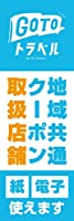 【受注生産】既製品 のぼり 旗 GO TO トラベル 紙クーポン 電子クーポン 取扱店 TRAVEL キャンペーン 地域共通 クーポン 割引券 旅行代理店 水色 goto-20-02