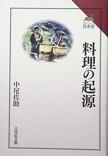 料理の起源 (読みなおす日本史)
