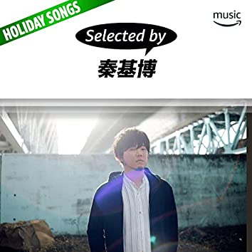 Selected by 秦 基博