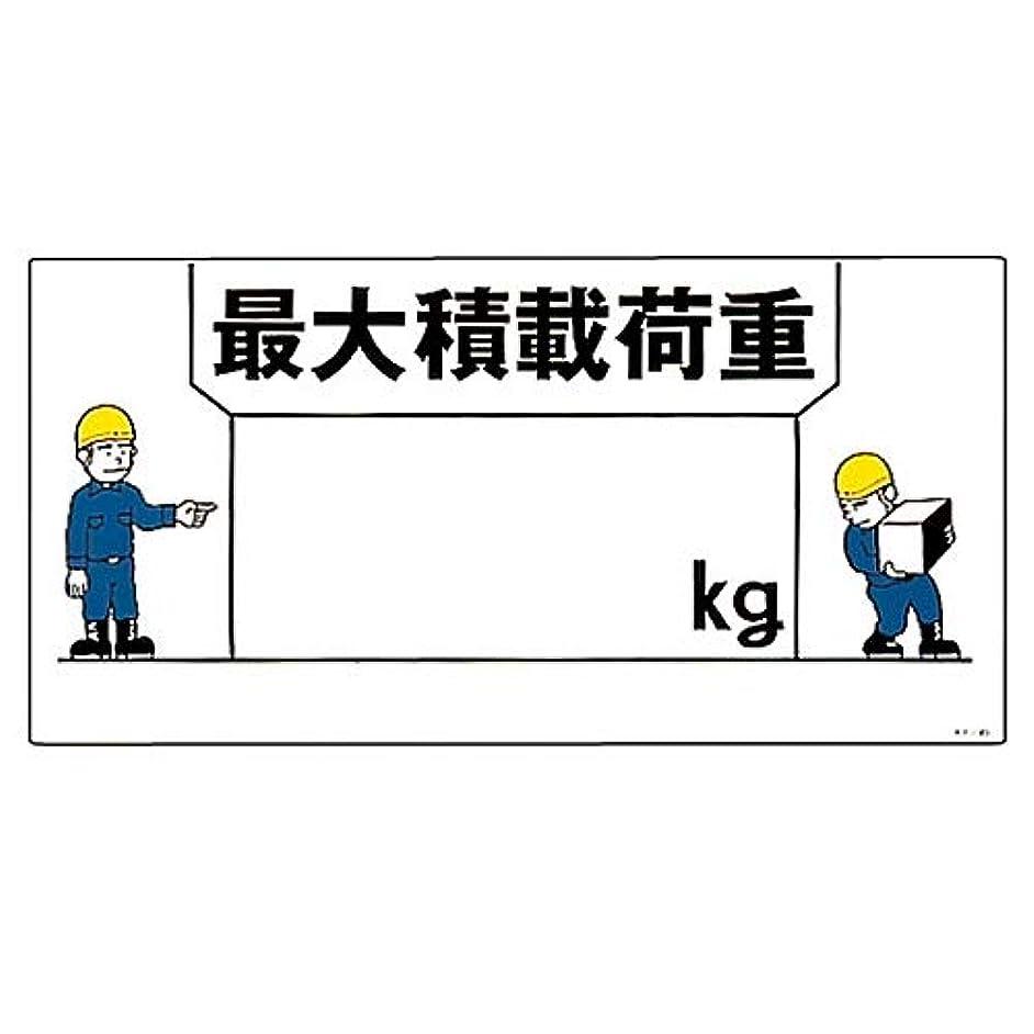痛いフリッパー特派員イラストKY 「最大積載荷重」 KY-49/61-3390-99