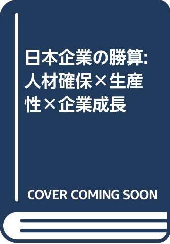 [画像:日本企業の勝算: 人材確保×生産性×企業成長]