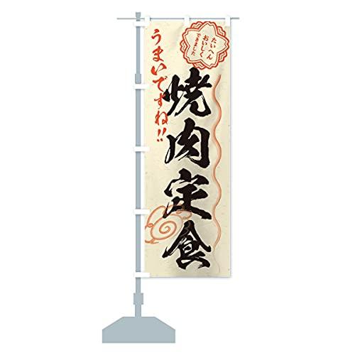 焼肉定食/習字・書道風 のぼり旗 サイズ選べます(スリム45x180cm 左チチ)