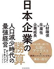日本企業の勝算: 人材確保×生産性×企業成長