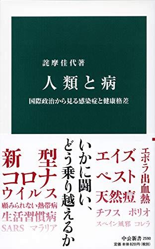 人類と病-国際政治から見る感染症と健康格差 (中公新書 2590)