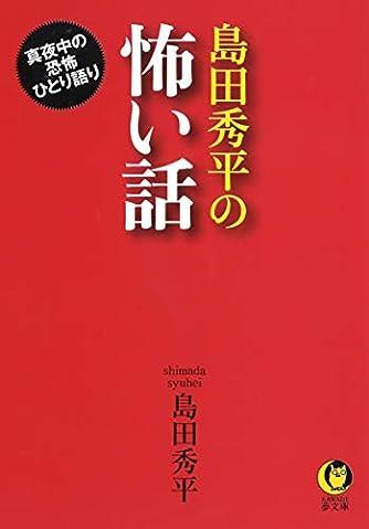 島田秀平の怖い話: 真夜中の恐怖ひとり語り (KAWADE夢文庫)