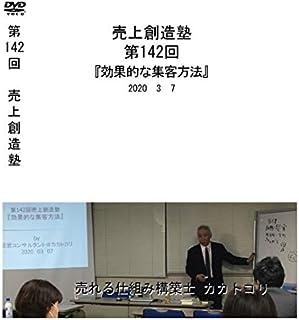 効果的な集客方法 第142回 売上創造塾 セミナーDVD