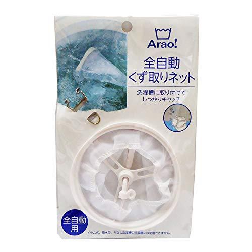オーエ 洗濯機 フィルター 白 縦10×横13cm Arao! 全自動用 くず取り ネット 洗濯漕に取り付けるだけ 糸くず 綿ぼこり 取り除く
