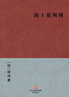 The brothel life in the China  Shanghai as a metropolis infested by foreign adventurers in the late Qing Dynasty  (Hai Sha...