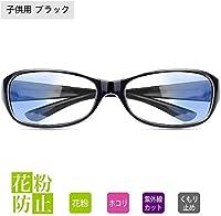 花粉防塵メガネ アイサポーター プロテクトフィット UVカット 目立たない 曇らない おしゃれ な 眼鏡 (black)