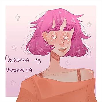 Девочка из интернета (Version 2)