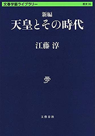 新編 天皇とその時代 (文春学藝ライブラリー)