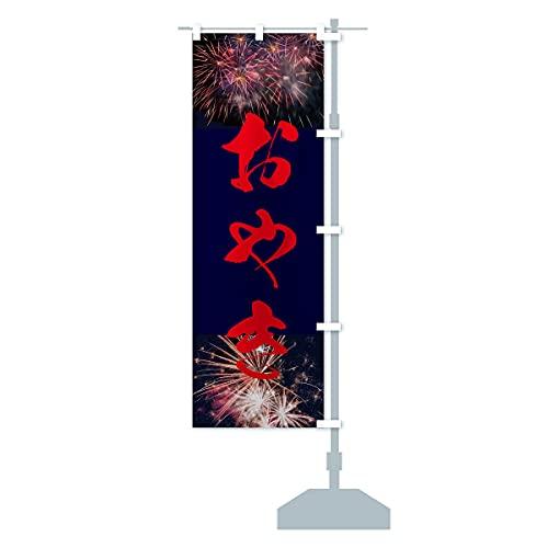 おやき のぼり旗 サイズ選べます(ジャンボ90x270cm 右チチ)