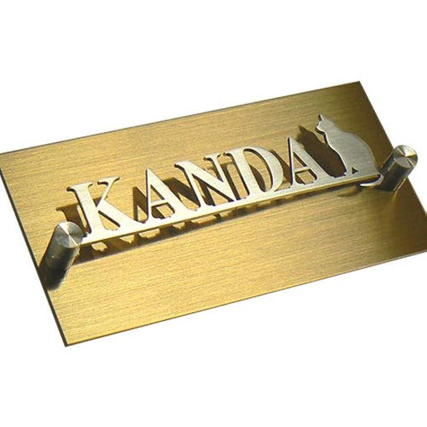 ずらす教育アメリカマンション表札 ステンレス レーザーカット 切り文字 ゴールドベース
