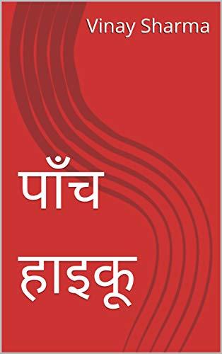 पाँच हाइकू (Hindi Edition)