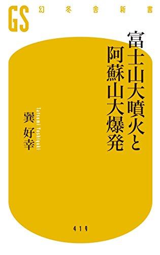 富士山大噴火と阿蘇山大爆発 (幻冬舎新書)