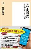 スマホ断食 コロナ禍のネットの功罪 (潮新書 39)