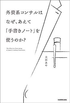 [太田 あや]の外資系コンサルはなぜ、あえて「手書きノート」を使うのか?
