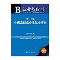 Employment Blue Book: 2015 Report of China Vocational Students' Employment(Chinese Edition)