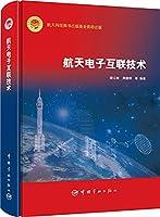 航天电子互联技术